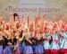 III Благотворительный фестиваль «Пасхальная радость»
